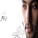 البوم فهد الكبيسي - اوبريت بر وبحر
