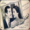 البوم محمد فوزي - اغاني فيلم قبله في لبنان