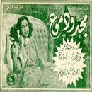 البوم محمد فوزي - اغاني فيلم مجد ودموع