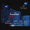 البوم احمد سعد - اغاني مملكه الجبل