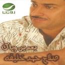 البوم صلاح حمد خليفة - بعدين وياك