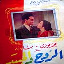 البوم محمد فوزي - أغانى فيلم الروح و الجسد